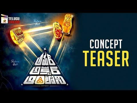 Amar Akbar Anthony Movie Concept TEASER | Ravi Teja | Ileana | Srinu Vaitla | Mango Telugu Cinema