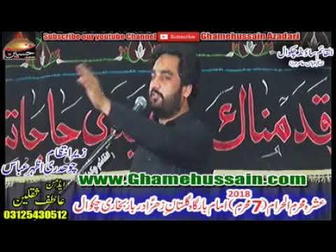 Zakir Waseem Abbas Baloch | 7th Muharram 2018 | Imambargah Gulistane Zahra Darbar BUkhari Chakwal