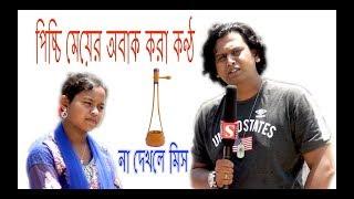 ছোট মেয়ের অসাধারন বাউল গান Gan Pagol ( গান পাগল ) মিরা Full Episode I Raz Enter10