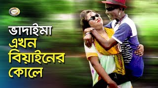 Super Hit Comedy - Digital Vadaima Ekhon Beiner Kole | ডিজিটাল ভাদাইমা এখন বিয়াইনের কোলে