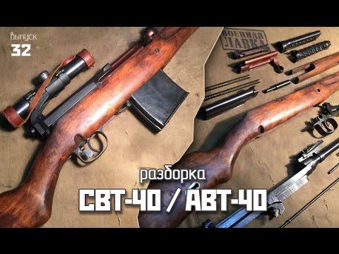 Самозарядная винтовка Токарева СВТ-40. Полная разборка-сборка