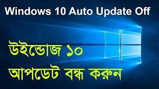 উইন্ডোজ ১০ এর আপডেট বন্ধ করুন ।  How To Disable Windows 10 Update 100% Work