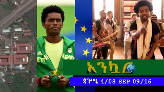 Ethiopia - Ankuar  - Ethiopian Daily News Digest | September 9, 2016