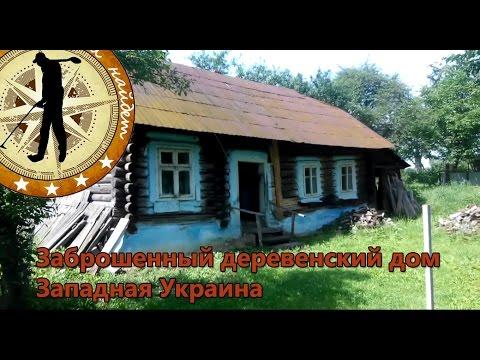Заброшенный деревенский дом. Западная Украина