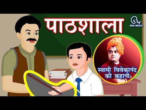 Hindi Animated Story - Pathshala| पाठशाला | School | Swami Vivekananda Life Event Story thumbnail