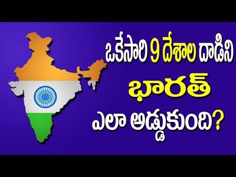 ఒకేసారి 9 దేశాల దాడిని భారత్ ఎలా అడ్డుకుంది| India Russia relations in telugu