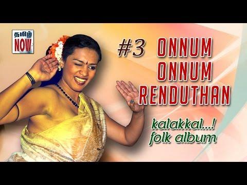Tamil Hot Song | Kollaiyile Kambeduthu | Village Folk Love video