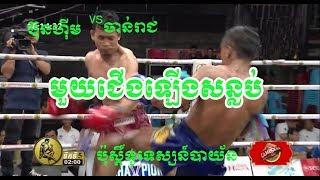 Bunhim vs Eravann Chanreach | Brodal Kun Khmer | Khmer Boxing 09/03/2019