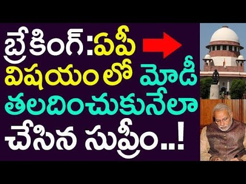Breaking: Supreme Court warned Modi Regarding AP Issuse || Taja30