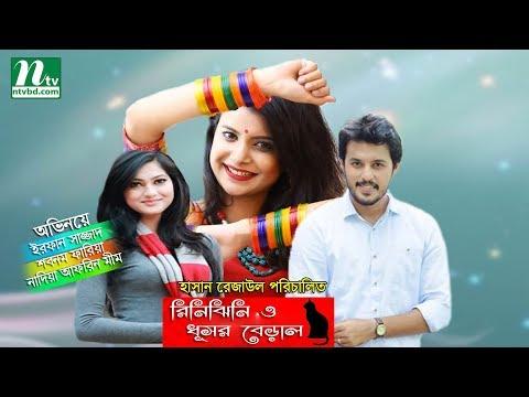 New Bangla Natok: Rinijhini O Dhusor Beral | Irfan Sajjad, Sabnam Faria | Directed By Hasan Rezaul