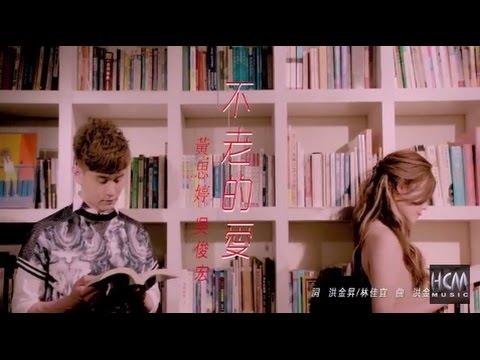 黃思婷vs吳俊宏-不老的愛