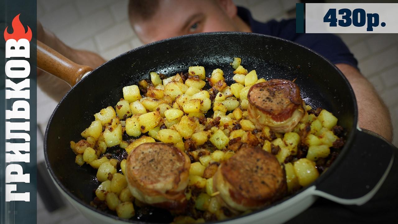 Ужин: Сковорода еды (Жареная картошка + медальоны в беконе)