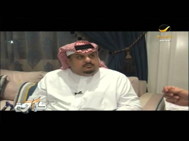 تصريح الأمير عبدالرحمن بن مساعد الجزء 1