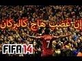Fifa Ultimate Team كالبركان سواريز