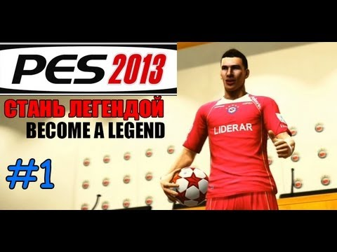 PES 2013 | BECOME A LEGEND (СТАНЬ ЛЕГЕНДОЙ) #1 | НАЧАЛО