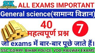 Top 40 questions |general science| for RPF,ALP CBT-2,SSC-GD,VDO,MTS,CHSL,all competitive exams......
