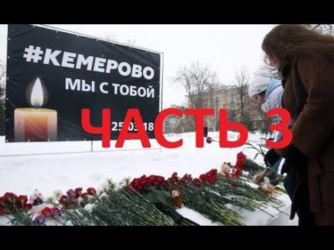Кемерово. В пожаре погибли три моих дочери.... Независимое расследование, часть 3