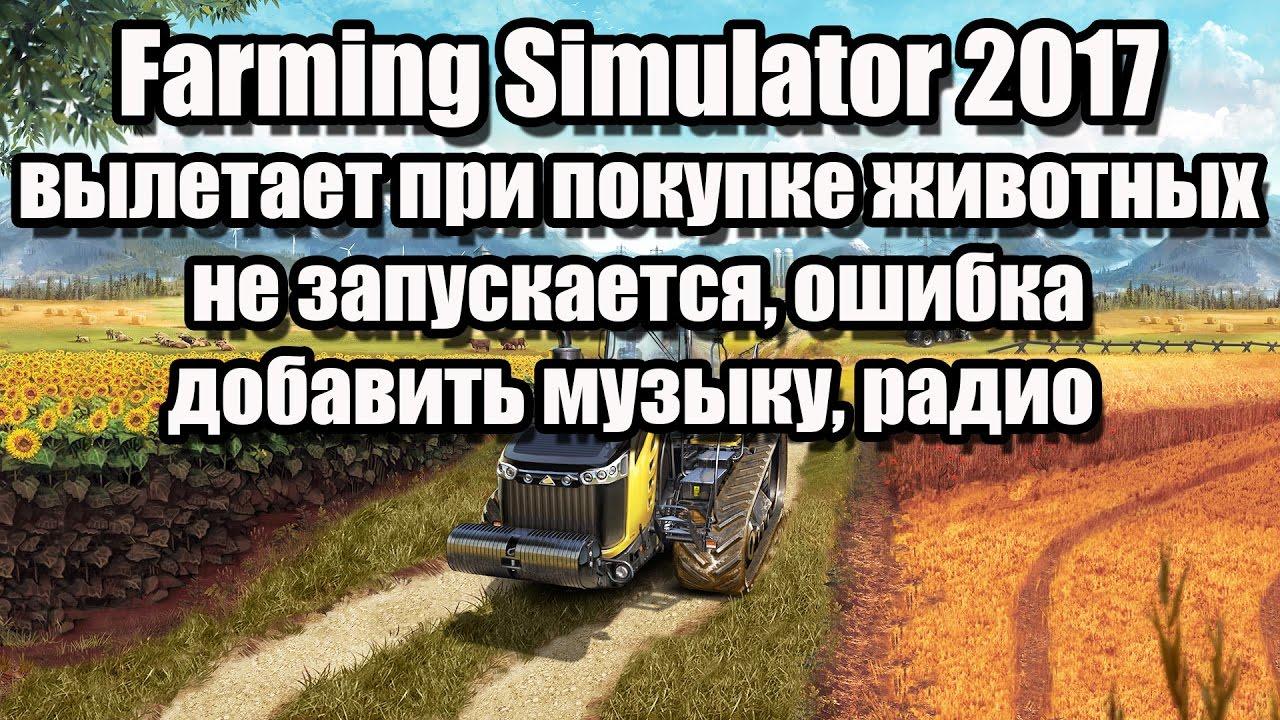 Почему не запускается фарминг симулятор 2017