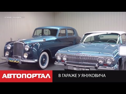 В гараже у Януковича (car collection of Yanukovych)