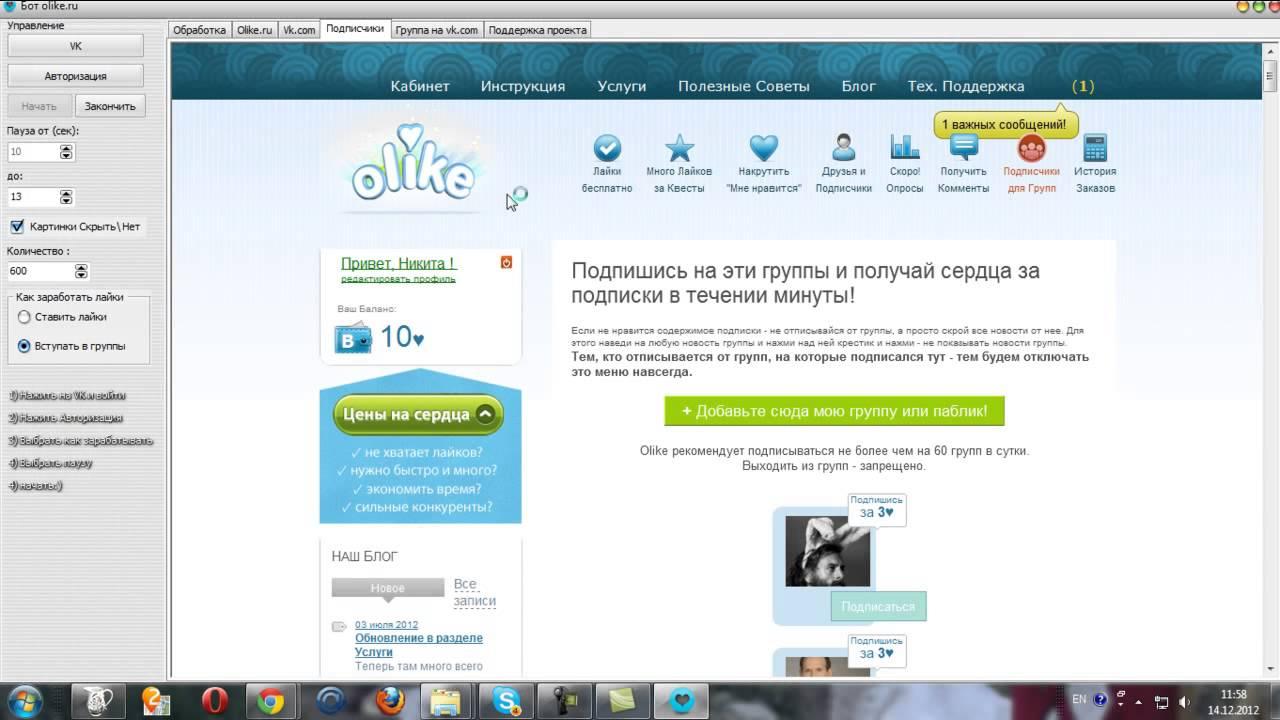 олике ру: