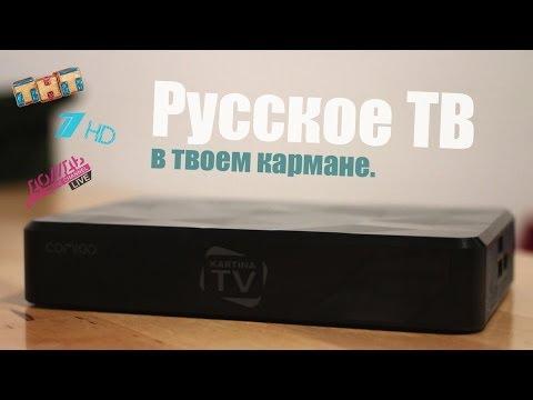 Kartina TV: Русское ТВ, везде и всегда (comigo box).