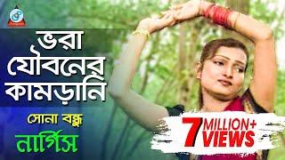 Nargis - Vora Jouboner Kamrani   ভরা যৌবনের কামরানি   Sona Bondhu   Bangla Music Video   Sangeeta