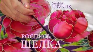 Батик. Роспись шелка и создание авторских платьев. Саша Товстик.