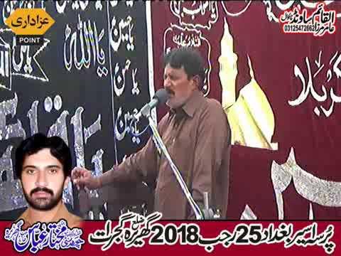 Zakir gulam ali bhati Majlis 25 rajab 2018 Jalsa Zakir Mukhtar Gharera Gujrat