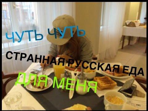 СТАННАЯ РУССКАЯ ЕДА ДЛЯ МЕНЯ 이상한 러시아 음식들-( КОРЕЯНКА kyungha/кёнгха/경하)