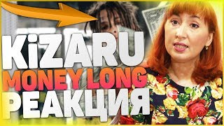 Реакция МАМЫ на KIZARU - MONEY LONG