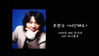 비타스 'Opera#2' VS 조관우 '미안해요'(SBS 두아내 ost)