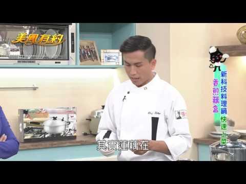 台綜-美鳳有約-EP 602 美鳳上菜 香煎藕盒、東坡肉 (樓心潼、張秋永)