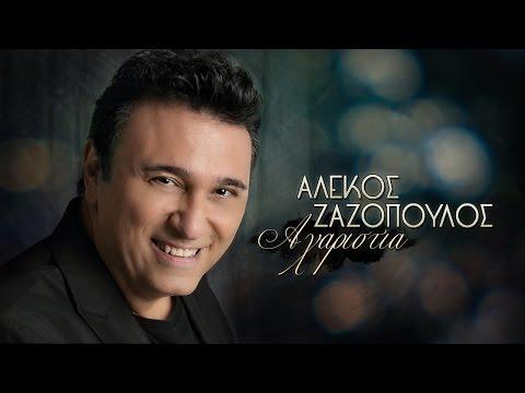 Αλέκος Ζαζόπουλος - Αχαριστία | Alekos Zazopoulos - Aharistia - Official Audio Release