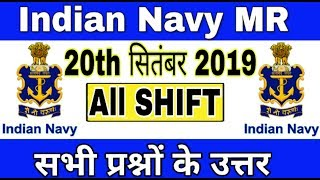Navy MR 20 September All Shift question paper