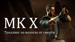 MKX trolling (Johnny Cage)