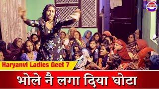 भोले नै लगा दिया घोटा - Haryanvi Ladies Geet 7 - Norang Entertainment