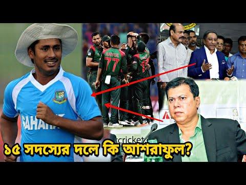 তবে কি জিম্বাবুয়ের বিপক্ষে দলে ফিরছেন আশরাফুল?? একি বললেন প্রধাণ নির্বাচন নান্নু! | Ban vs Zim