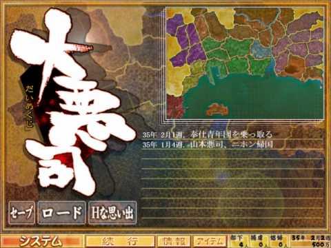 Hentai Akuji And Satsu