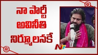 Pawan Kalyan Roaring Speech at Denduluru Over the Politics In The Present Society | NTV