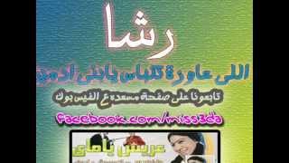 مكالمة رشا اللى عاوزة تبوس ( فيس بوك ) من ميجا اف ام rasha mega fm
