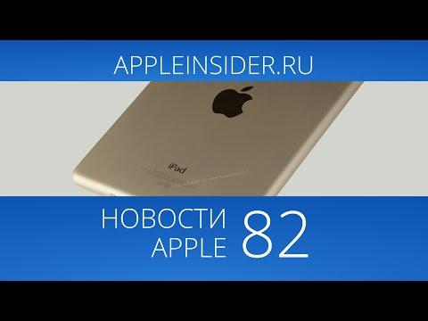 Новости Apple, 82: золотистый iPad Air, iOS 8.1 и OS X Yosemite