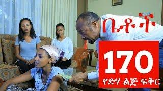 Betoch - Part 170 (Ethiopian Drama)
