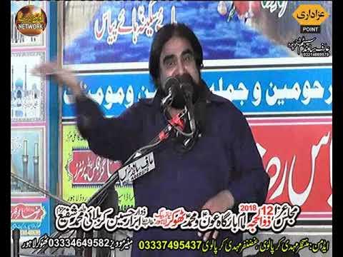 Zakir sayed zargham abbas bukhari Majlis 12 Zilhaj 2018 Thokar lahore