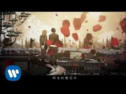  JJ Lin -  Practice Love (official HDMV)