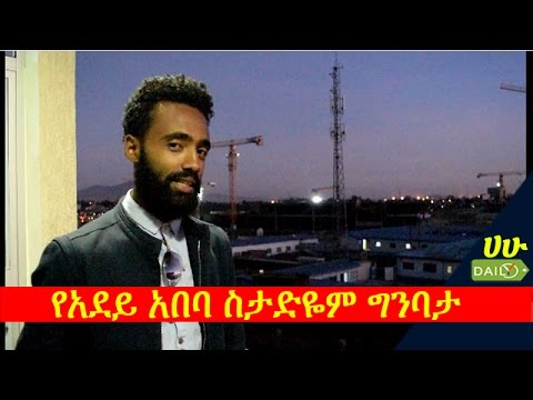 Ethiopia - Current Status of the Construction of Adey Abeba Stadium