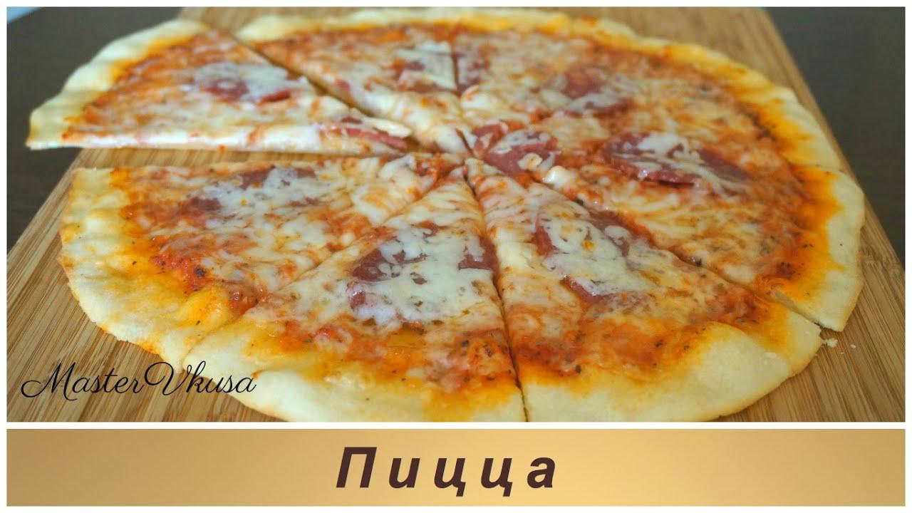 Рецепт тонкой итальянской пиццы в домашних условиях