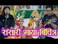 Sansari Maya Bichitra (संसारी माया) || Ganga Thapa & Shreya Rai | Nepali Devotional Song