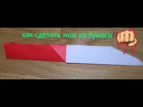 Как сделать раскладной нож из бумаги