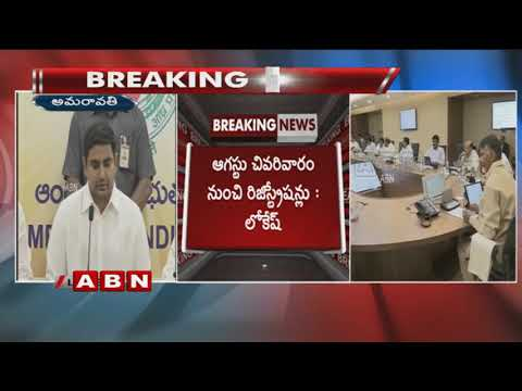 Minister Nara Lokesh Press Meet after AP Cabinet Meet | Key Decisions taken