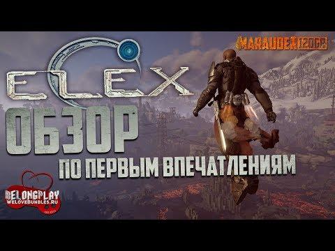 ELEX: ОБЗОР - по первым впечатлениям